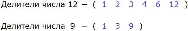 делители числа 12 и 9