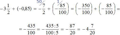 Минус три целых одна вторая прибавить минус ноль целых восемьдесят пять сотых равно минус четыре целых семь двадцатых