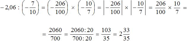 Минус две целых шесть сотых разделить на минус семь десятых вычисление