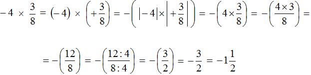 минус четыре умножить на три восьмых
