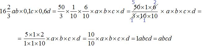 шестнадцать вторых ab умножить на одну десятую c умножить на шесть десятых d равно abcd