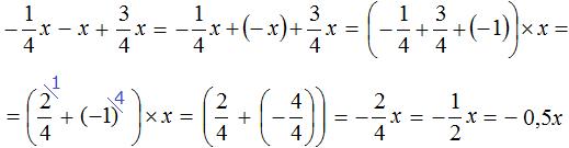минус одна четвертая x плюс x плюс три четрвертых x равно минус одна вторая x коротко