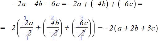 вынесение множителя в -2a-4b-6c