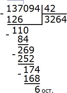137094-na-42-reshenie-ugolkom.png