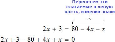 2x plus 3 ravno 80 minus 4x minus x step 3