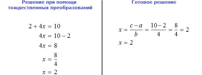 2x plus 4x ravno 10 два решения