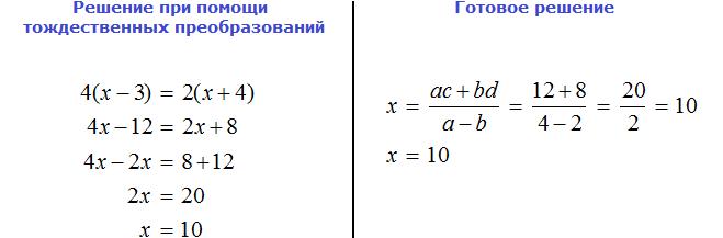 4 na x minus 3 ravno 2 na x plus 4 два решения