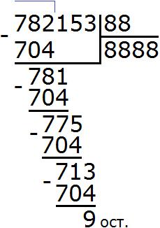 782153-na-88-reshenie-ugolkom.png