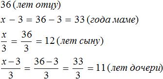 возраст отца мамы сына и дочери уравнение 5
