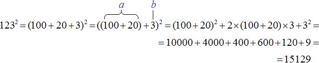 123 в квадрате по формуле