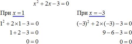 квадратное уравнение рисунок 20