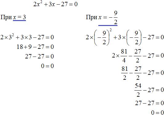 квадратное уравнение рисунок 60