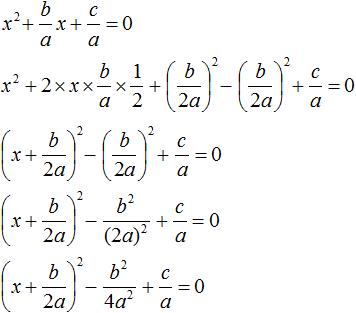 квадратное уравнение рисунок 62