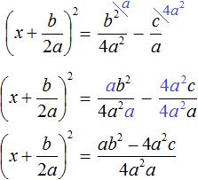 квадратное уравнение рисунок 67