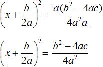 квадратное уравнение рисунок 69