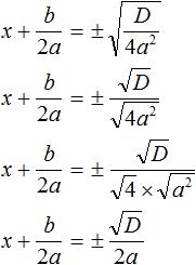 квадратное уравнение рисунок 83