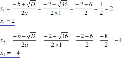 квадратное уравнение рисунок 91