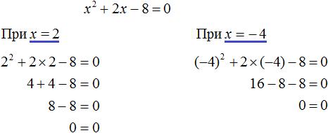 квадратное уравнение рисунок 92