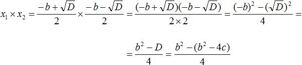 Теорема Виета рисунок 18