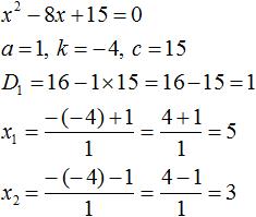 Теорема Виета рисунок 61