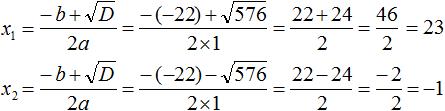 квадратное уравнение рисунок 111