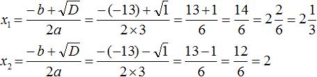 квадратное уравнение рисунок 119