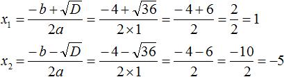квадратное уравнение рисунок 129