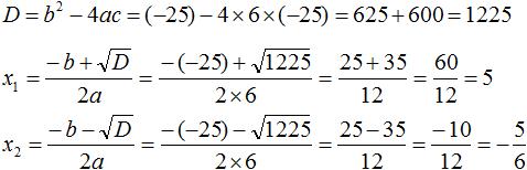 квадратное уравнение рисунок 135
