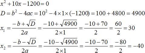 квадратное уравнение рисунок 147