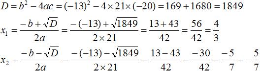 квадратное уравнение рисунок 152