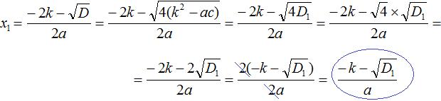 квадратное уравнение с четным коэффициентом рисунок 10