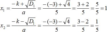 квадратное уравнение с четным коэффициентом рисунок 11