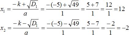 квадратное уравнение с четным коэффициентом рисунок 12