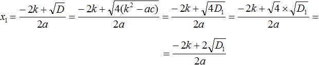 квадратное уравнение с четным коэффициентом рисунок 7