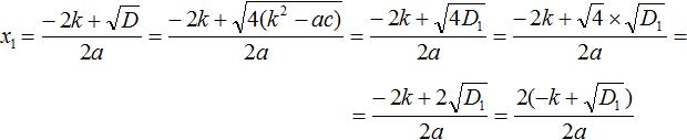 квадратное уравнение с четным коэффициентом рисунок 8