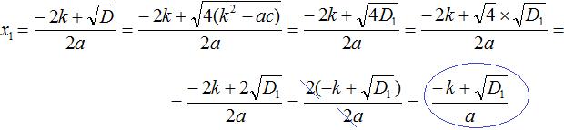 квадратное уравнение с четным коэффициентом рисунок 9