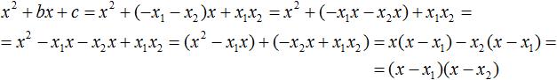 разложение квадратного трехчлена на множители рис 18