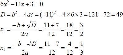 разложение квадратного трехчлена на множители рис 25