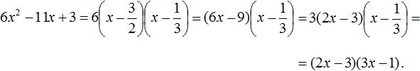 разложение квадратного трехчлена на множители рис 28